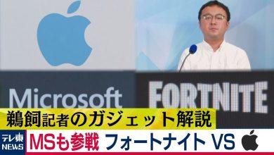 Photo of 速報! ポートナイトVSアップル、マイクロソフト参戦メール露出も! ? (2020年8月25日) – YouTube
