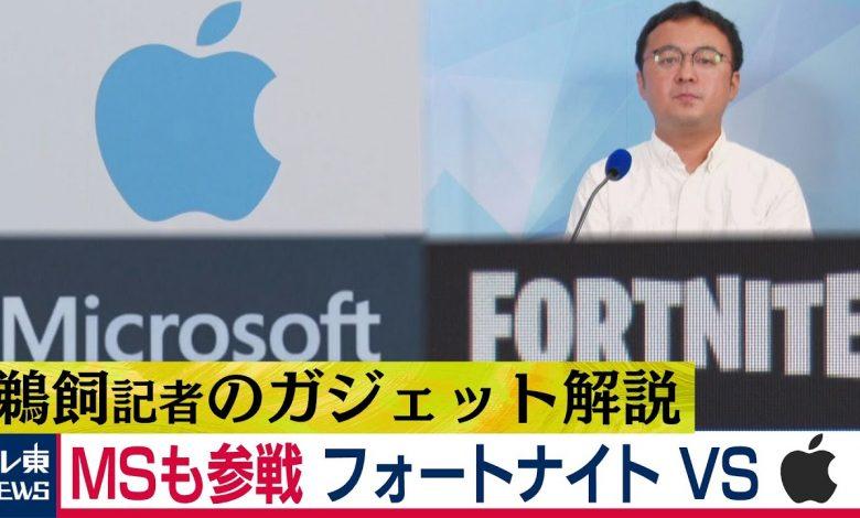 速報! ポートナイトVSアップル、マイクロソフト参戦メール露出も! ? (2020年8月25日) - YouTube